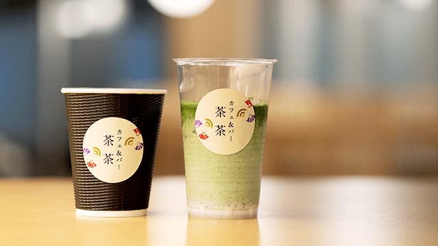 中川誠盛堂のお茶