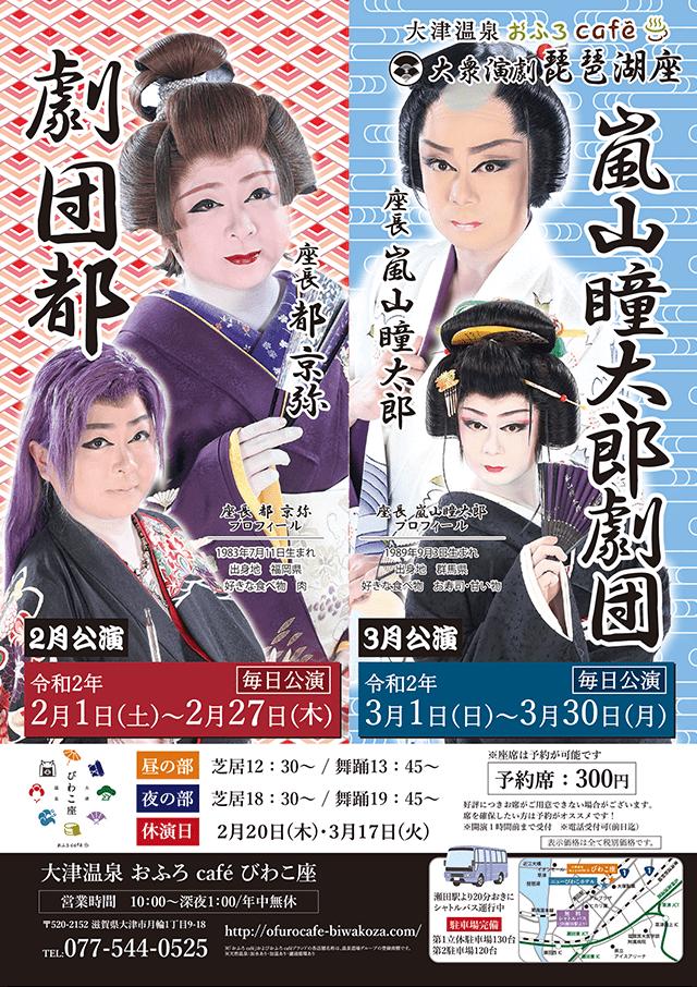 嵐山瞳太郎劇団