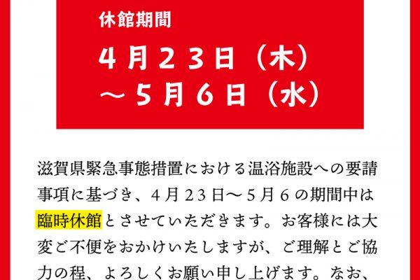 4/23~5/6休業